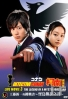 Detective Conan Live Action Movie 3: The Legend Of A Mysterious Bird (Japanese Movie)