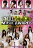 2010 Melon Music Awards (2DVD)