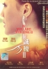 If You are the One 2 (All Region DVD)(Chinese Movie)