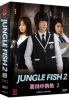 Jungle Fish 2 (All Region DVD)(Korean TV Drama)