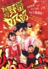 The Wars of In-Laws (Volume 1) (Chinese TV Drama)(US Version)