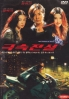 The Legend of Speed (All Region)(Chinese Movie DVD)