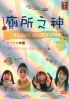 Toilet Goddess (All Region DVD)(Japanese Movie)