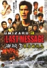 Umizaru 3 : The Last Message (All Region DVD)(Japanese Movie)