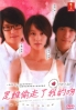 Memoirs of a Teenage Amnesiac (All Region DVD)(Japanese Movie)