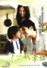 Autumns Concerto (Complete Series)(Taiwanese TV Drama DVD)