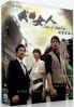 Sea of Ambition (All Region DVD)(Korean TV Drama DVD)