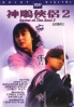 Saviour of the Soul 2 (1993)(All Region DVD)(Chinese Movie)