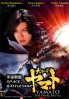 Space Battleship Yamato (Japanese Movie)