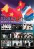 12th Korea-China Music Festival 2010 (DVD)
