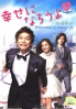 Shiawase ni Narou Yo (All Region)(Japanese TV Drama)