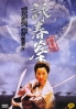 Wing chun (All Region)(Chinese Movie)