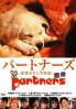 Partners (All Region)(Japanese Movie)