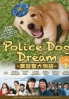 Police Dog Dream (All Region DVD)(Japanese Movie)