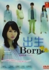 Born (All Region DVD)(Japanese TV Drama)