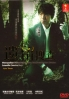 Iryu Sosa (Season 1)(All Region DVD)(Japanese TV Drama)