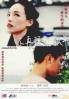A Beautiful Life (All Region)(Chinese Movie DVD)