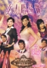 La Femme Desperado (Chinese TV drama)(US Version)