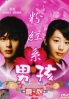 Otomen (All Region DVD)(Japanese TV Drama)