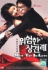 Meet The In-Laws (All Region DVD)(Korean Movie) (2011 Highest Grossing Film)
