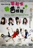 The Four Sisters of Hanawa Family (All Region DVD)(Japanese TV Drama)