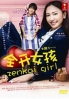 Zenkai Girl (All Region DVD)(Japanese TV Drama)