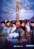 War and Beauty (All Region DVD)(Chinese TV Drama)(US Version)