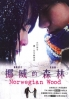 Norwegian Wood (All Region DVD)(Japanese Movie)