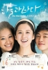 Sky and Ocean (All Region DVD)(Korean Movie)