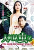 Ningen Konchuki (All Region DVD)(Japanese TV Drama)