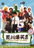 Arakawa Under the Bridge (All Region DVD)(Japanese TV Drama)