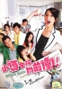 Office Girls (Complete Series)(All Region DVD)(Chinese TV Drama)
