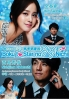 99 days with the Superstar (All Region DVD)(Japanese TV Drama)