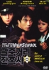 Once upon a time in high school (All Region DVD)(Korean Movie)