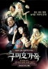 Fox family(Korean Movie)