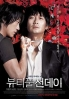 Beautiful Sunday (All Region DVD)(Korean Movie)