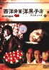 Antique (All Region DVD)(Japanese TV Drama)(Award Winning)