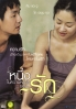 Like You Know It All (All Region DVD)(Korean Movie)