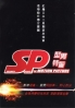 Security Police : The Motion Piture The Final Episode (All Region DVD)(Japanese Movie)