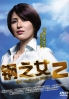 Hagane No Onna (Season 2)(All Region)(Japanese TV Drama)