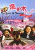 The Rules of Marumo (All Region DVD)(Japanese TV Drama)
