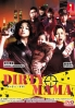 Dirty Mama (All Region DVD)(Japanese TV Drama)