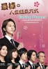 Ending Planner (All Region DVD)(Japanese TV Drama)