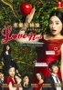 Love Neet (All Region DVD)(Japanese TV Drama)
