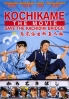 Kochikame - The Movie: Save The Kachidiki Bridge (All Region DVD)(Japanese Movie)