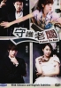 Protect the Boss (All Region DVD)(Korean TV Drama)
