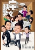 L'Escargot (All Region DVD)( Chinese TV Drama)