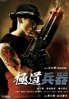 Yakuza Weapon (All Region DVD)(Japanese Movie)