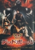 Dead Ball (All Region DVD)(Japanese Movie)