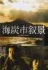 Sketches of Kaitan City (All Region DVD)(Japanese Movie)